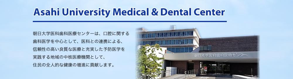 医療 医科 歯科 センター 大学 朝日