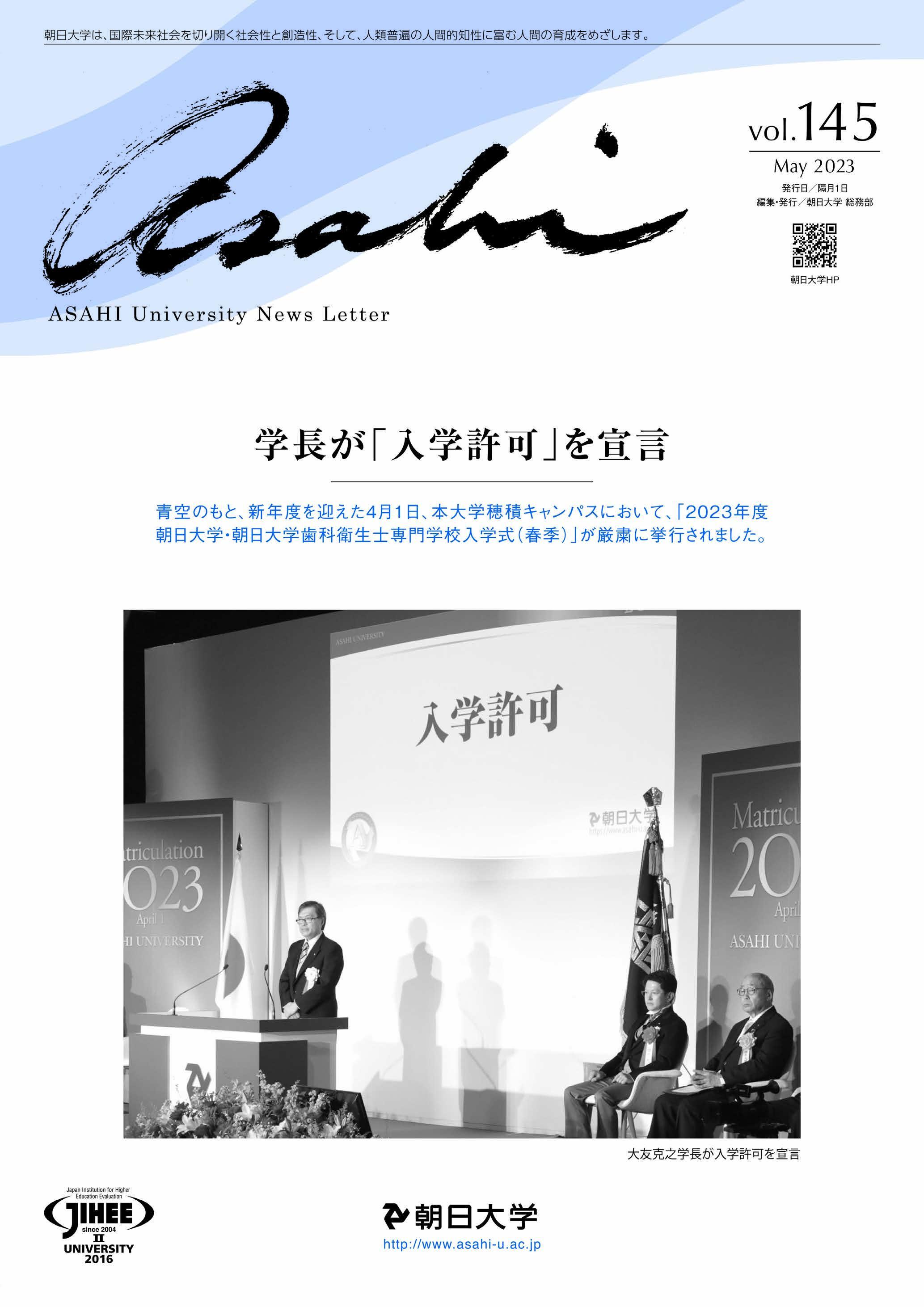 大学広報誌「ASAHI NEWS LETTER」
