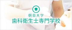 歯科衛生士専門学校