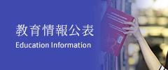 教育情報公表