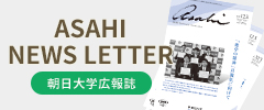 Asahi News letter 広報誌