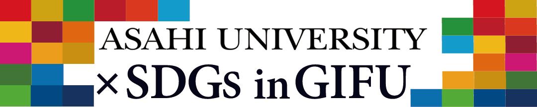 SDGs in GIFU(asahiSDGs)