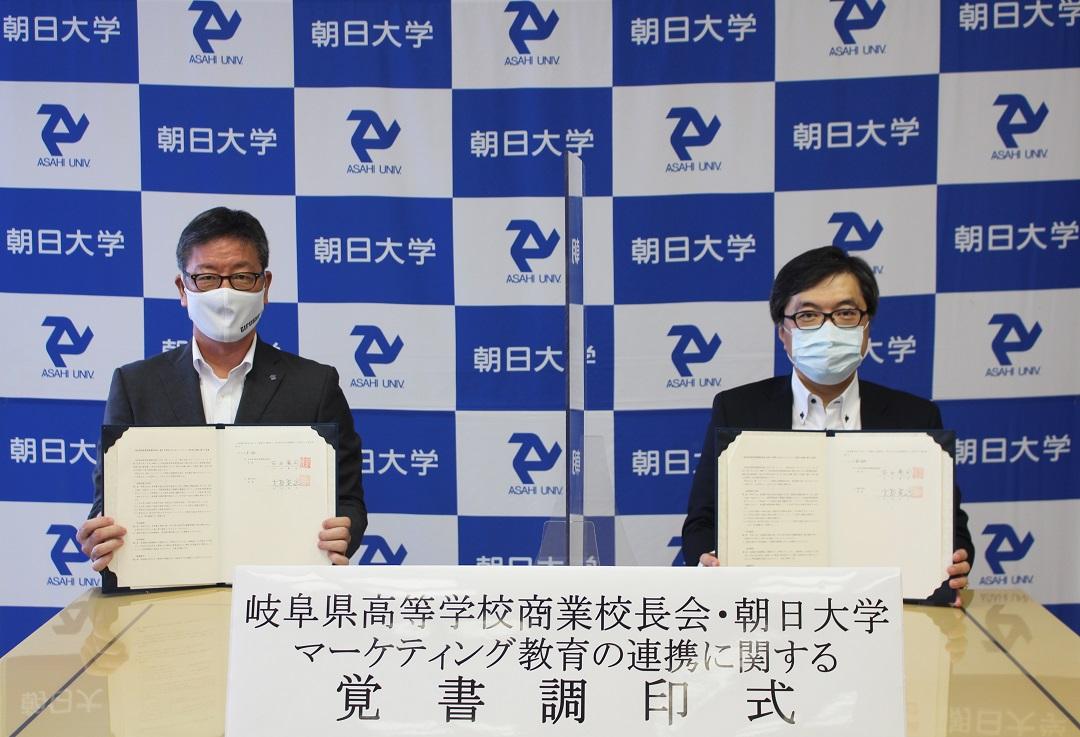 岐阜県高等学校商業校長会と朝日大学間におけるマーケティング教育の連携に関する覚書の締結しました
