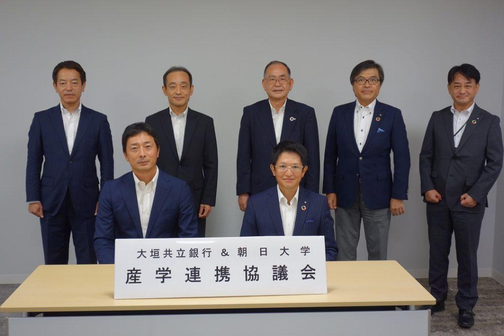 株式会社大垣共立銀行と朝日大学との産学連携協議会を実施しました!