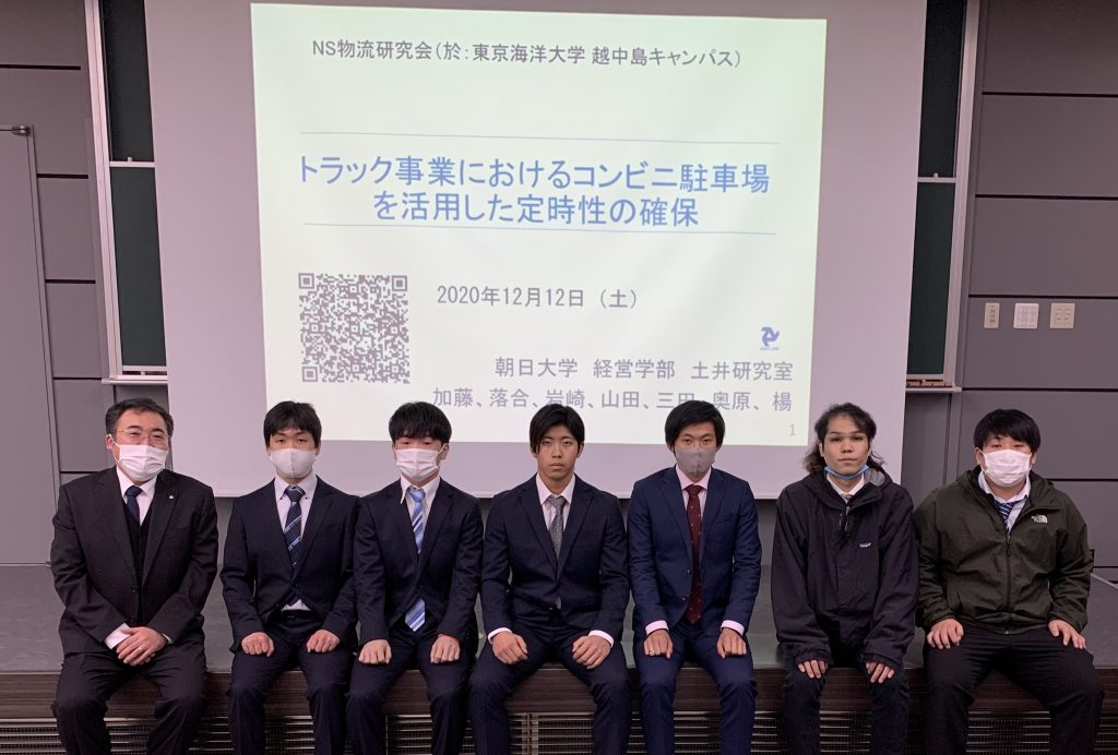 物流関連研究発表会で敢闘賞受賞!