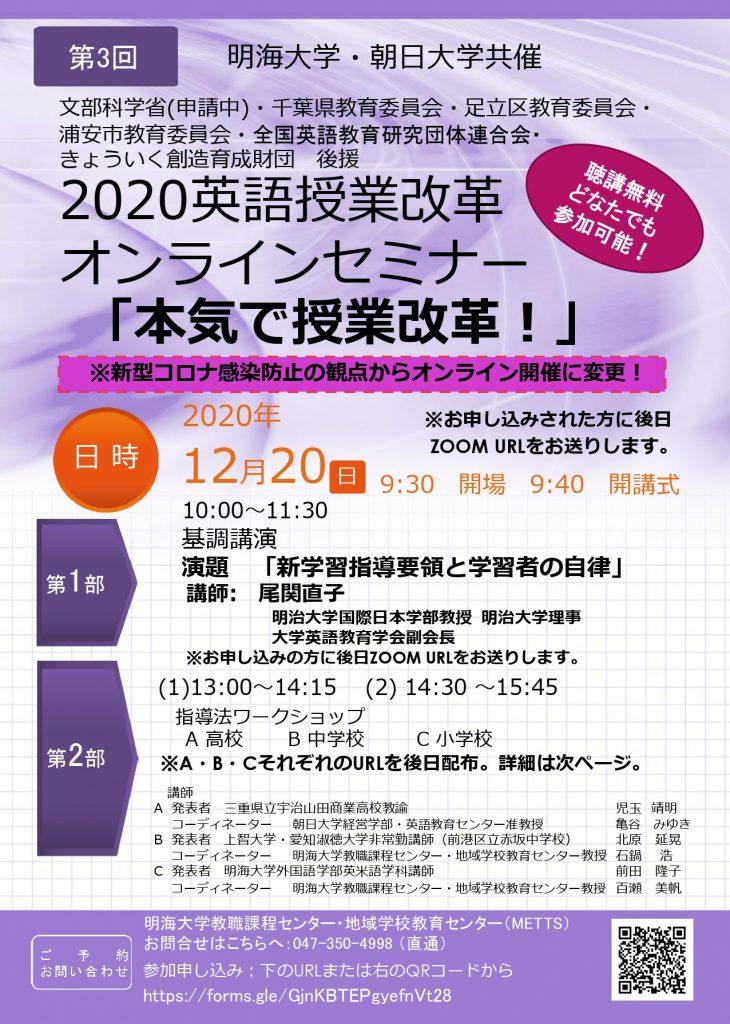 英語授業改革セミナー「本気で授業改革!」の開催について
