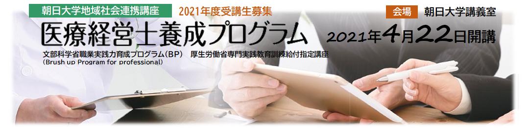 医療経営士養成プログラムバナー