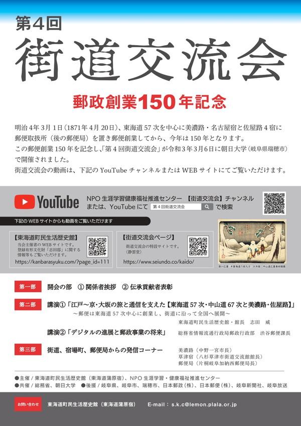 朝日大学共催「第4回街道交流会」当日の様子をYouTubeで配信