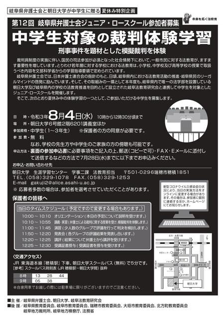 第12回 岐阜県弁護士会ジュニアロースクール(中学生対象)参加者を募集します!!