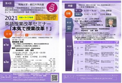 朝日大学・明海大学共催 2021英語授業改革セミナー「本気で授業改革!」を開催します