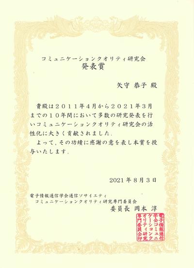 経営学部矢守恭子教授がCQ研究会発表賞を受賞!