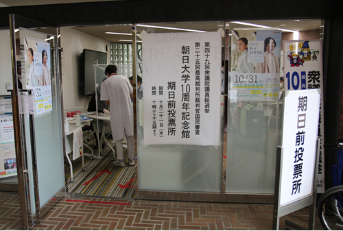 期日前投票所が開設されました